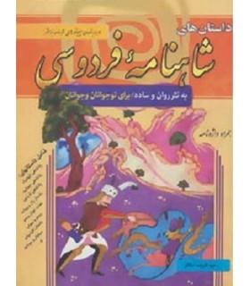 کتاب مجموعه هزار سال داستان 6 (داستان های شاهنامه فردوسی)