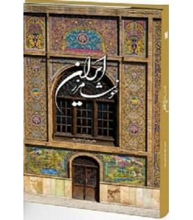 کتاب خوشا مرز ایران (2زبانه،گلاسه،باقاب)