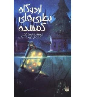 کتاب اردوگاه بطری های گمشده