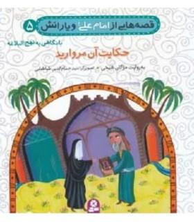 قصه هایی از امام علی (ع) و یاران،با نگاهی به نهج البلاغه 5 (حکایت آن مروارید)،(گلاسه)