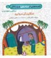 کتاب قصه هایی از امام علی (ع) و یاران،با نگاهی به نهج البلاغه 5 (حکایت آن مروارید)،(گلاسه)