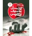 کتاب قتل به سبک انگلیسی