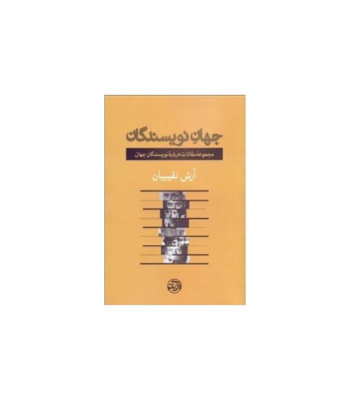 کتاب جهان نویسندگان (مجموعه مقالات درباره نویسندگان جهان)