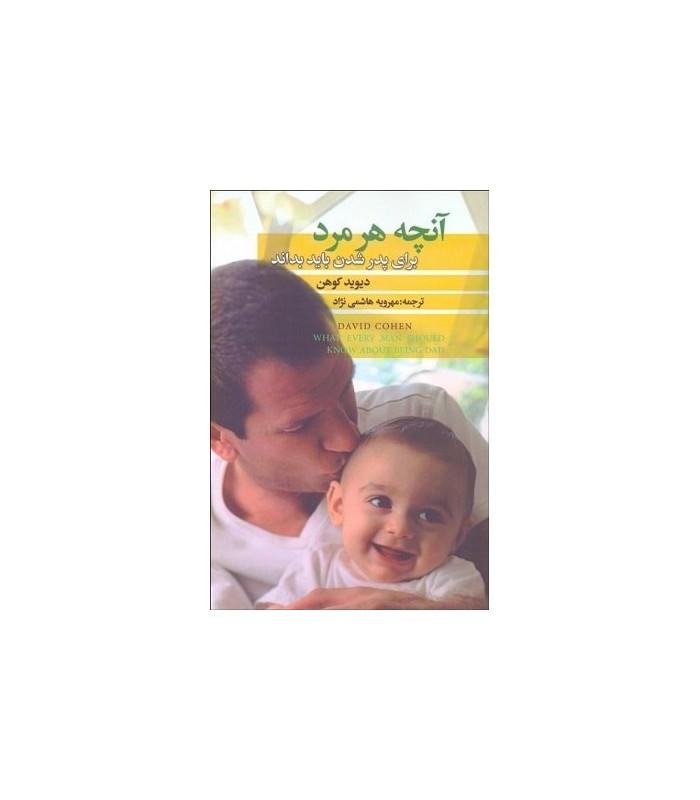کتاب آنچه هر مرد برای پدر شدن باید بداند