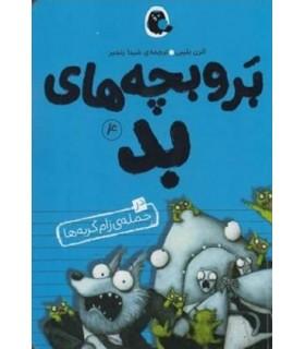 کتاب بروبچه های بد 4 (در حمله زام گربه ها)