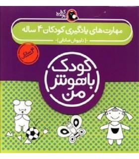کتاب کیف کتاب کودک باهوش من (مهارت های یادگیری کودکان 4 ساله)،(6جلدی)