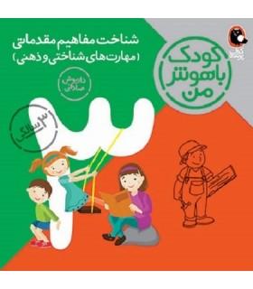 کتاب کیف کتاب کودک باهوش من (مهارت های یادگیری کودکان 3 ساله)،(6جلدی)