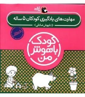 کتاب کیف کتاب کودک باهوش من (مهارت های یادگیری کودکان 5 ساله)،(6جلدی)