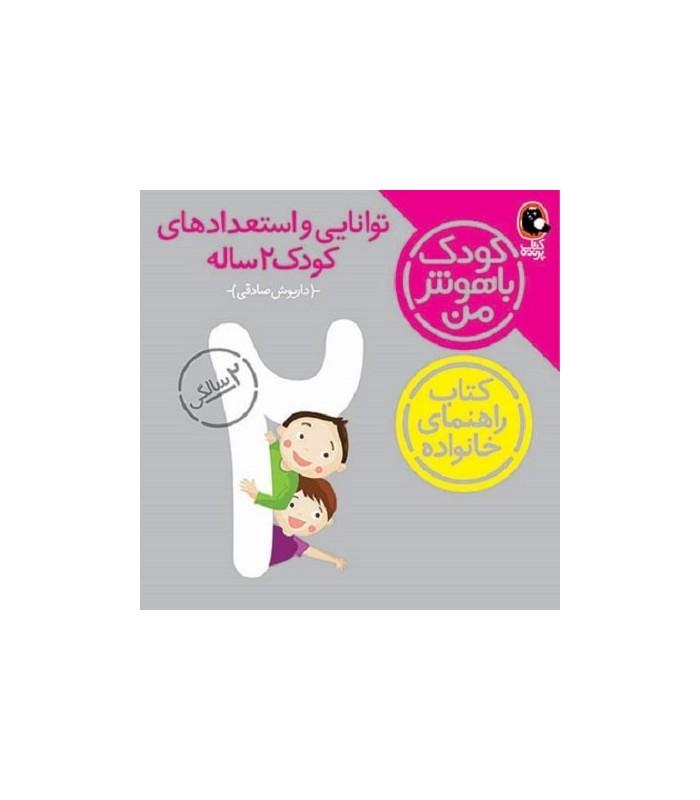 کتاب کیف کتاب کودک باهوش من (مهارت های یادگیری کودکان 2 ساله)،(6جلدی)