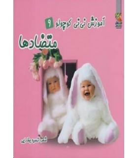 کتاب آموزش نی نی کوچولو 9 (متضادها)،(2زبانه)