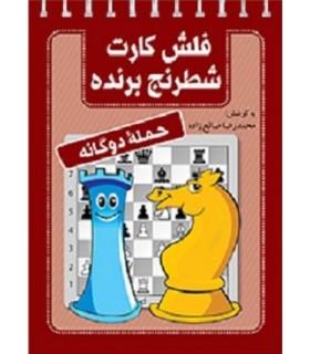 کتاب فلش کارت شطرنج برنده (حمله دوگانه)