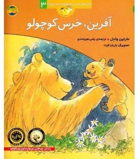 آفرین،خرس کوچولو (قصه های خرس کوچولو و خرس بزرگ 3)،(گلاسه)