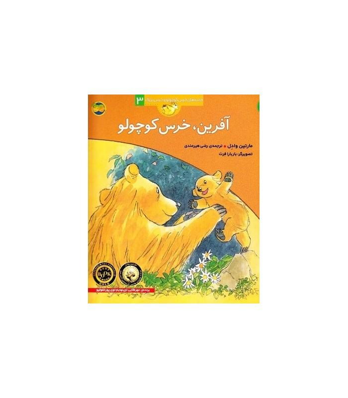 کتاب آفرین،خرس کوچولو (قصه های خرس کوچولو و خرس بزرگ 3)،(گلاسه)