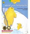 کتاب بیا برویم خانه،خرس کوچولو (قصه های خرس کوچولو و خرس بزرگ 4)،(گلاسه)