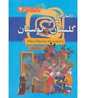 کتاب مجموعه هزار سال داستان 7 (داستان های پندآموز گلستان و بوستان)
