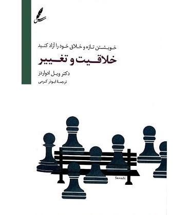 کتاب خلاقیت و تغییر (خویشتن تازه و خلاق خود را آزاد کنید)