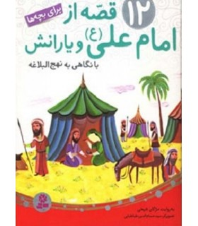 کتاب قصه هایی از امام علی (ع) و یارانش12 (ناله ی مرغابی)،(گلاسه)