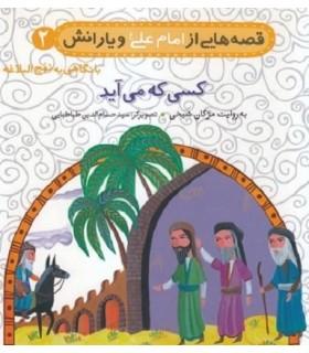 قصه هایی از امام علی (ع) و یارانش 2 (کسی که می آید)،(گلاسه)