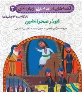 کتاب قصه هایی از امام علی (ع) و یارانش 3 (ابوذر صحرانشین)،(گلاسه)