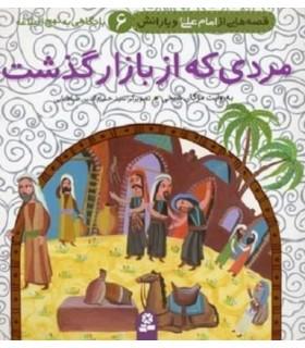قصه هایی از امام علی (ع) و یارانش 6 (مردی که از بازار گذشت)،(گلاسه)
