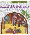 کتاب قصه هایی از امام علی (ع) و یارانش 6 (مردی که از بازار گذشت)،(گلاسه)