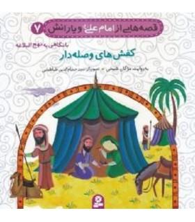 قصه هایی از امام علی (ع) و یارانش 7 (کفش های وصله دار)،(گلاسه)