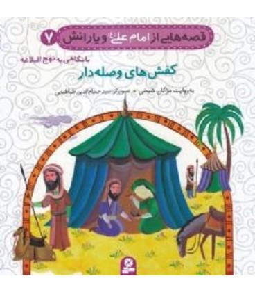 کتاب قصه هایی از امام علی (ع) و یارانش 7 (کفش های وصله دار)،(گلاسه)