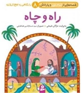 کتاب قصه هایی از امام علی (ع) و یارانش 8 (راه و چاه)،(گلاسه)