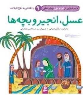 کتاب قصه هایی از امام علی (ع) و یارانش 9 (عسل،انجیر و بچه ها)،(گلاسه)