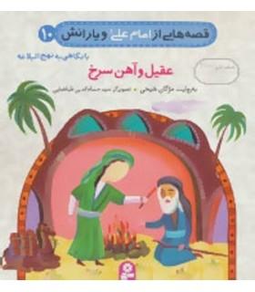 قصه هایی از امام علی (ع) و یارانش10 (عقیل و آهن سرخ)،(گلاسه)