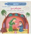 کتاب قصه هایی از امام علی (ع) و یارانش10 (عقیل و آهن سرخ)،(گلاسه)