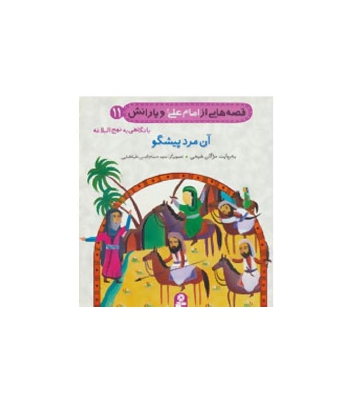 کتاب قصه هایی از امام علی (ع) و یارانش11 (آن مرد پیشگو)،(گلاسه)
