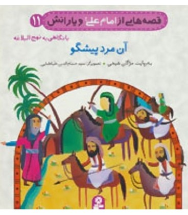 قصه هایی از امام علی (ع) و یارانش11 (آن مرد پیشگو)،(گلاسه)