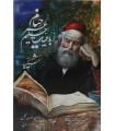 کتاب رباعیات حکیم عمر خیام شکیبا (قهوه ای،5زبانه)