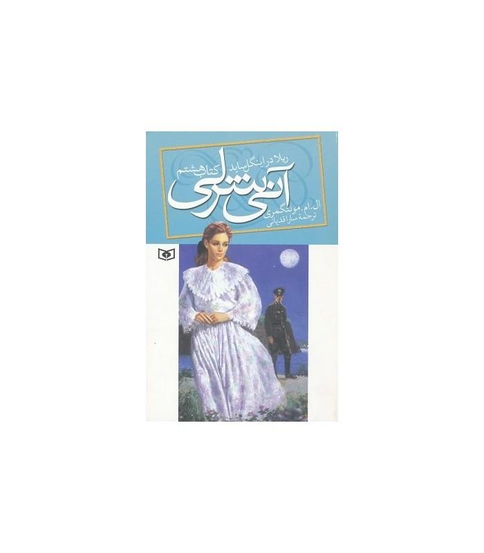 کتاب آنی شرلی (کتاب هشتم:ریلا در اینگل ساید)