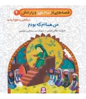 کتاب قصه هایی از امام علی (ع) و یارانش 4 (من همانم که بودم)،(گلاسه)