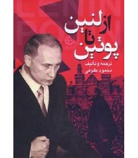 کتاب از لنین تا پوتین