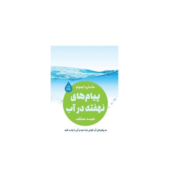 خرید کتاب پیامهای نهفته در آب  با تخفیف