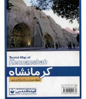 کتاب نقشه سیاحتی و گردشگری شهر کرمانشاه کد 371 (گلاسه)