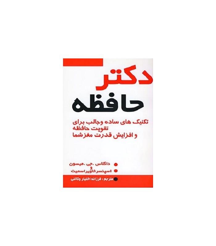 کتاب دکتر حافظه (تکنیک های ساده و جالب برای تقویت حافظه و افزایش قدرت مغز شما)