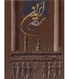 کتاب ایران گهواره تمدن (2زبانه،گلاسه،باقاب)