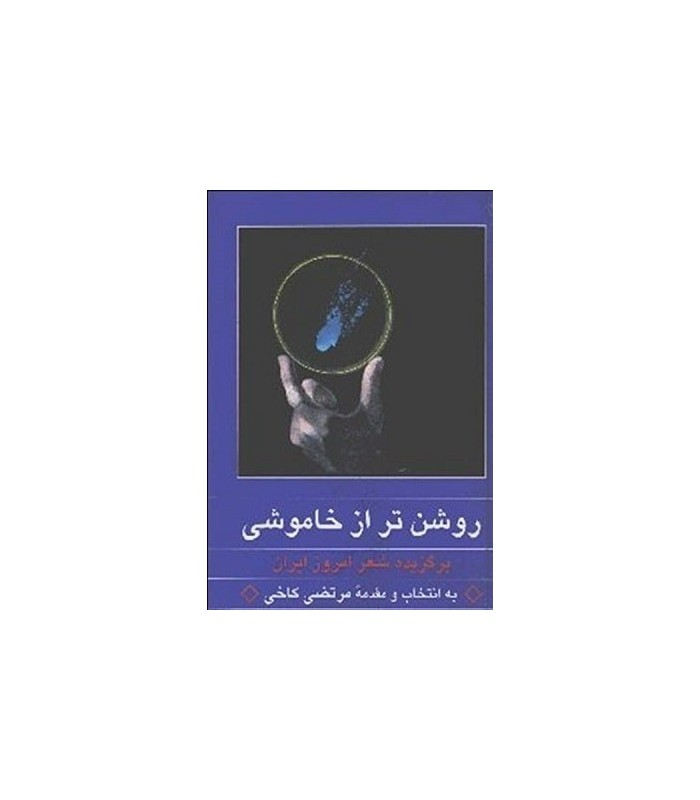 کتاب روشن تر از خاموشی قیمت خرید با تخفیف روشنترازخاموشی