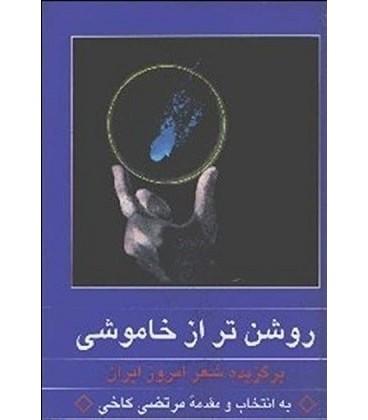 روشن تر از خاموشی (برگزیده شعر امروز ایران)