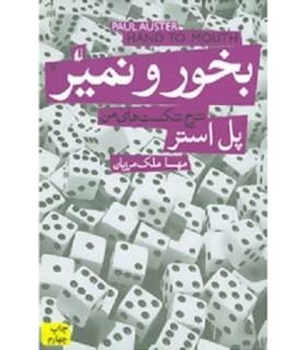 کتاب ادبیات امروز،رمان52 (بخور و نمیر (شرح شکست های من))