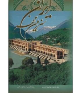 ایران سرزمین مهر (2زبانه)