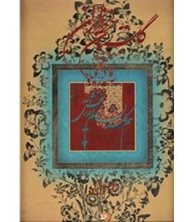 کتاب گلستان خط ایران (گلاسه،باقاب)