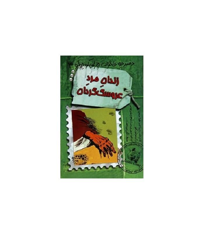 کتاب دفترچه خاطرات چارلی کوچولو 3 (زندان مرد عروسک گردان)