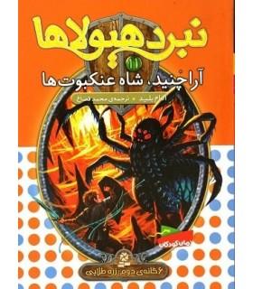 نبرد هیولاها11 (6 گانه ی زره طلایی (آراچنید،شاه عنکبوت ها))