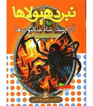 کتاب نبرد هیولاها11 (6 گانه ی زره طلایی (آراچنید،شاه عنکبوت ها))