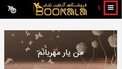 نوار جستجوی انتخاب کتاب در سایت بوکالا